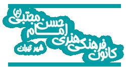 کانون فرهنگی هنری امام حسن مجتبی (ع) :: یک دهه افتخار