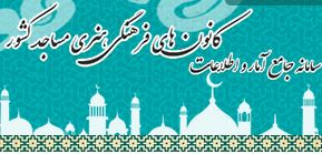 سامانه «سجا» رصد برنامههای کانونهای مساجد را آسان میکند