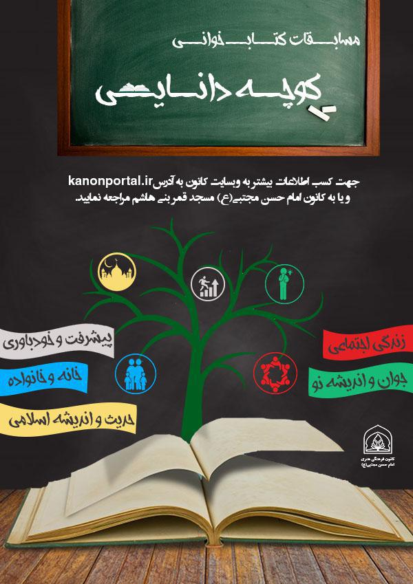 مسابقه کتابخوانی کوچه دانایی