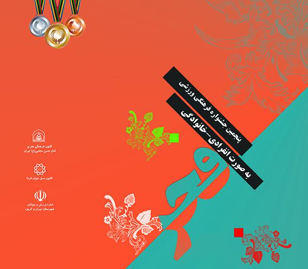 جشنواره فرهنگی ورزشی فجر