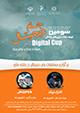 مسابقات رایانه ای جام دیجیتال