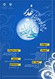 جشنواره وبلاک نویسی غدیر