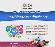 برگزاری دوره های آموزشی فناوری اطلاعات در خانه فرهنگ دیجیتال تیران