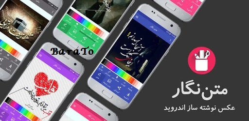 نرم افزار متن نگار-ویژه تلفن همراه