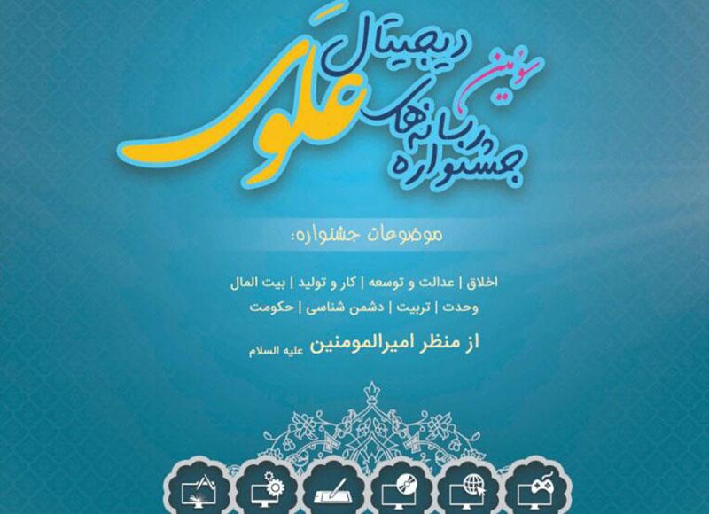 سومین جشنواره ملی علوی(غدیر) برگزار می شود