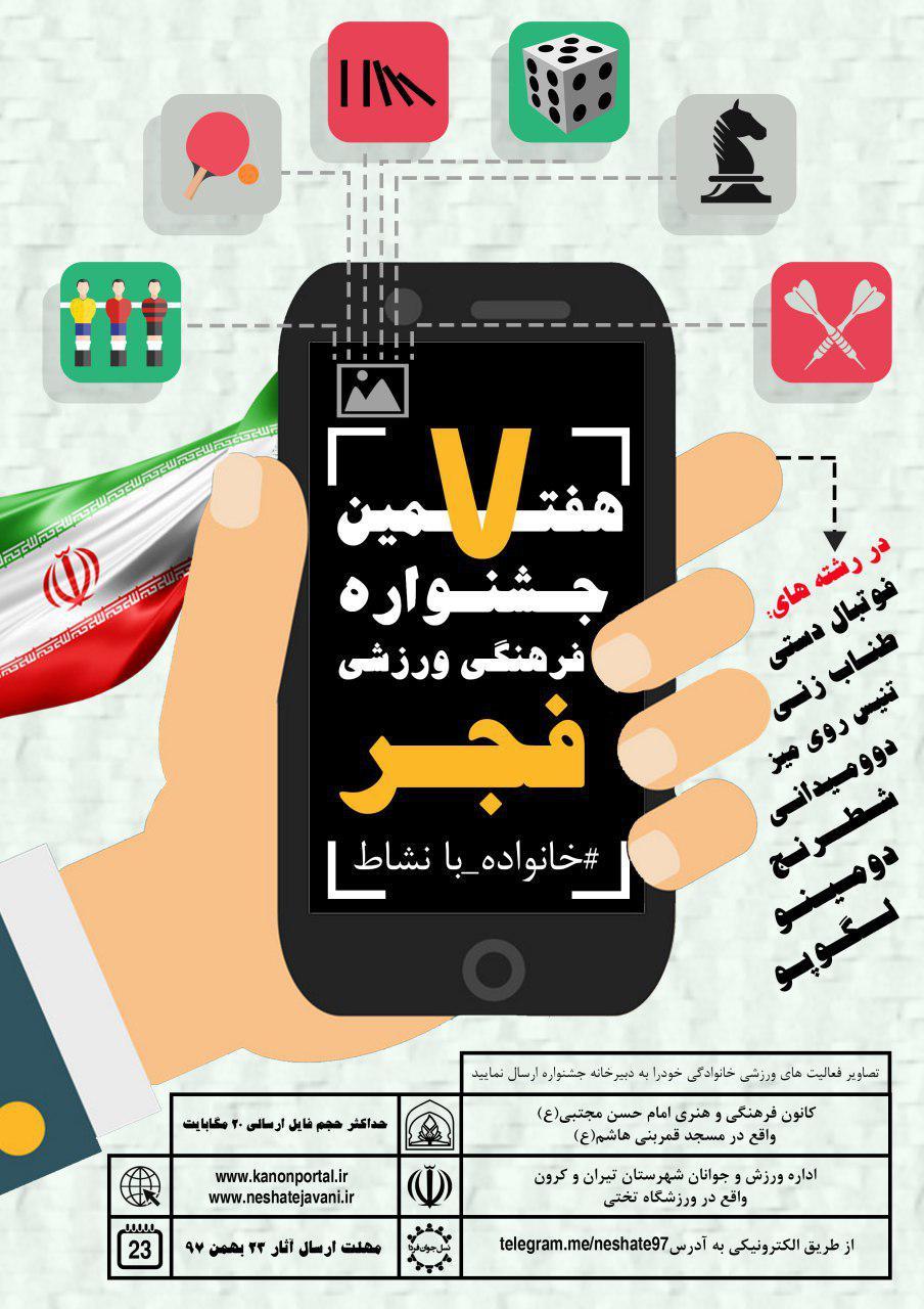 هفتمین جشنواره فرهنگی ورزشی فجر
