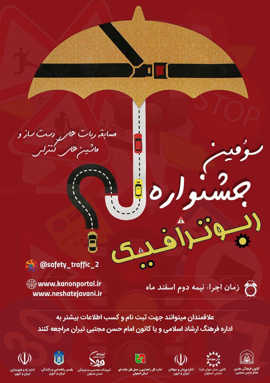سومین جشنواره علمی و فرهنگی ربوترافیک