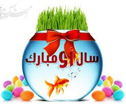 بهار نوید بخش افکار نو و آینده پر امید است