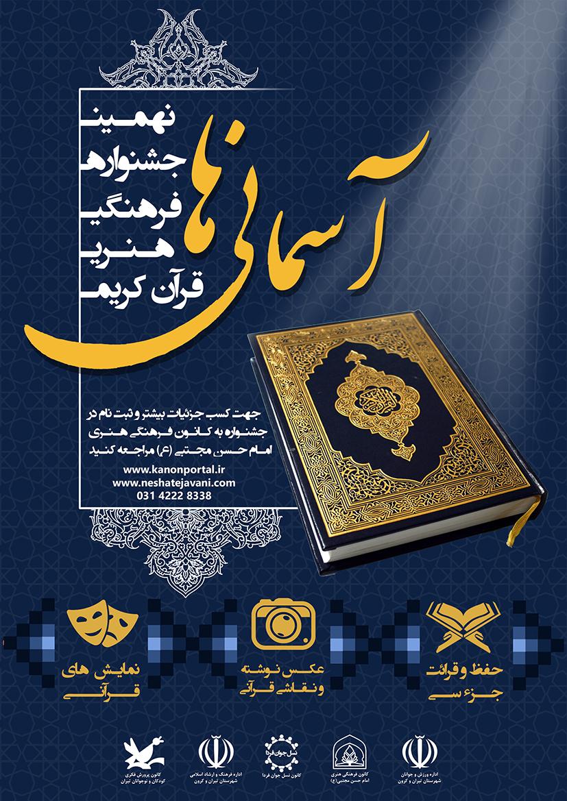 نهمین جشنواره فرهنگی و قرآنی آسمانی ها