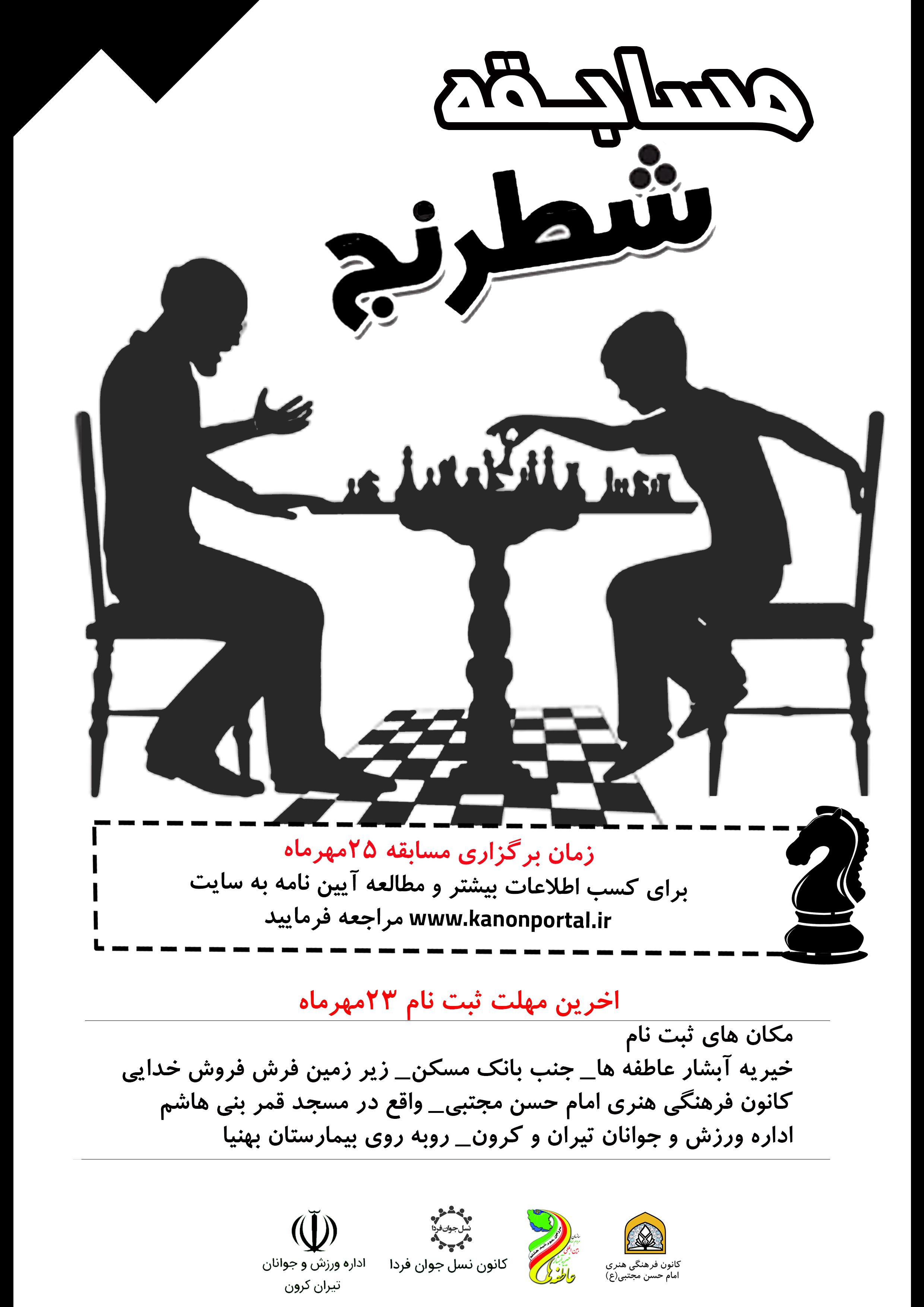 آیین نامه مسابقه شطرنج