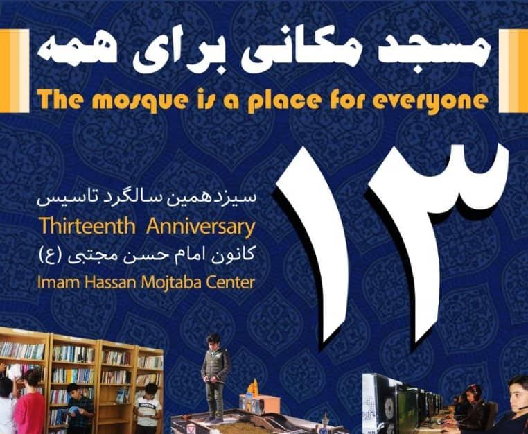 کانون فرهنگی هنری امام حسن مجتبی(ع) تیران سیزده ساله شد.