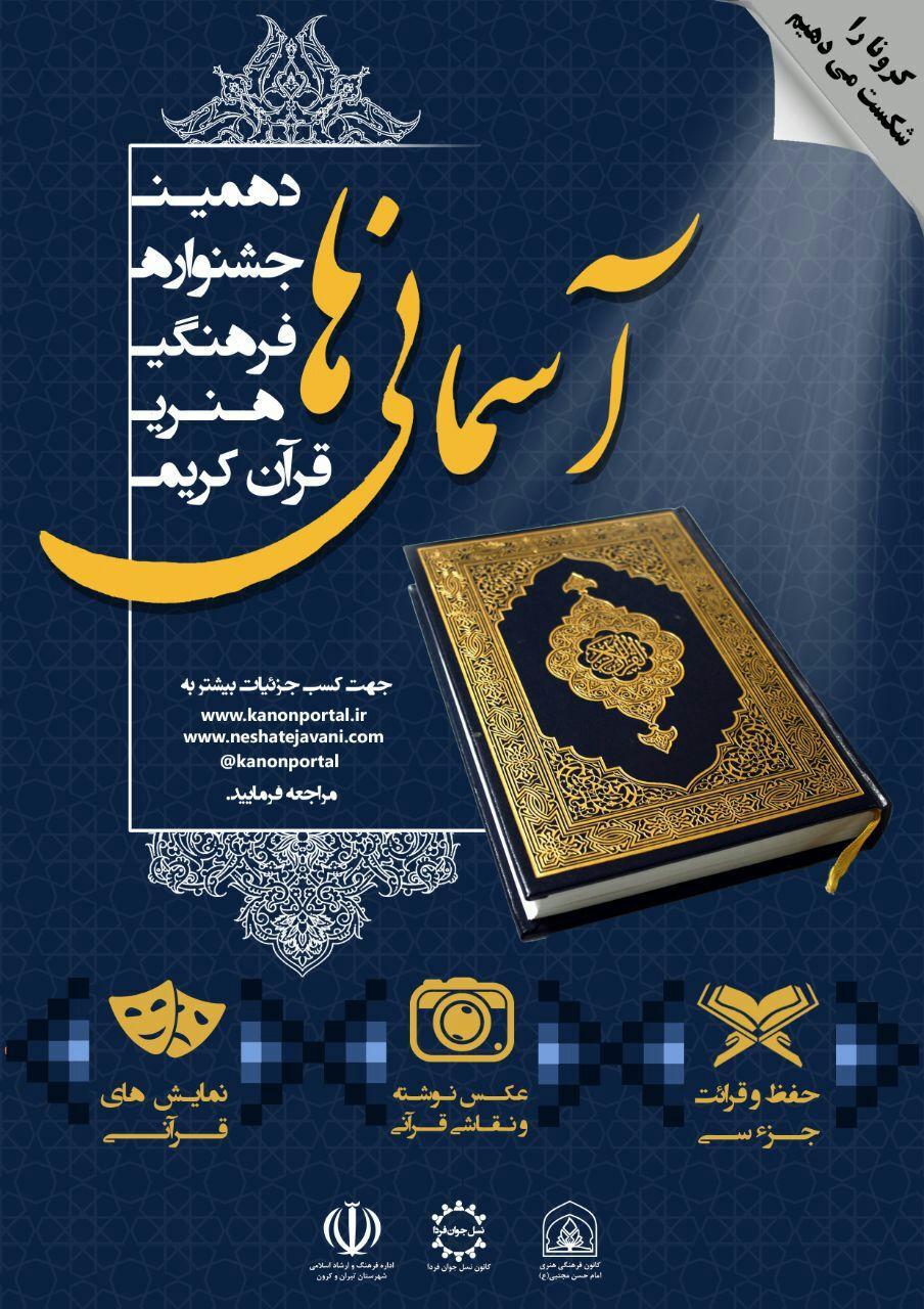 برگزاری دهمین جشنواره قرآنی آسمانی ها