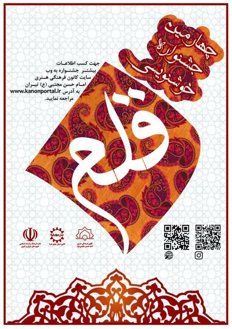 چهارمین دوره جشنواره خوشنویسی قلم