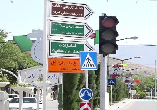 تیران؛ شهری با قدمت هزاران سال
