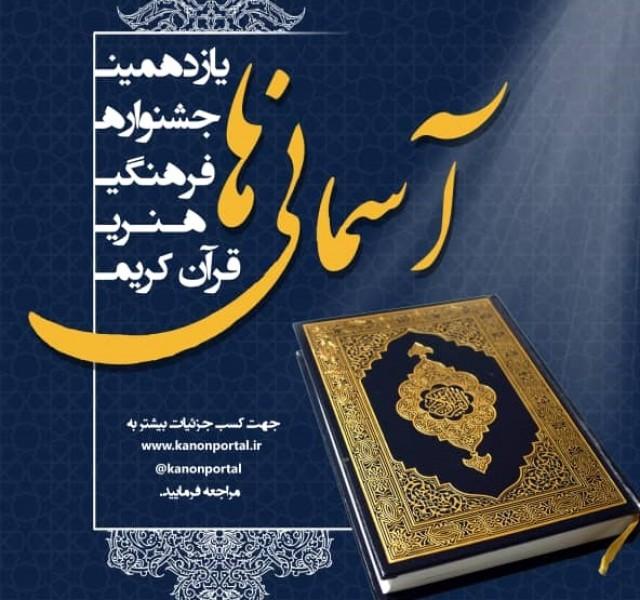 برگزاری یازدهمین جشنواره قرآنی آسمانیها