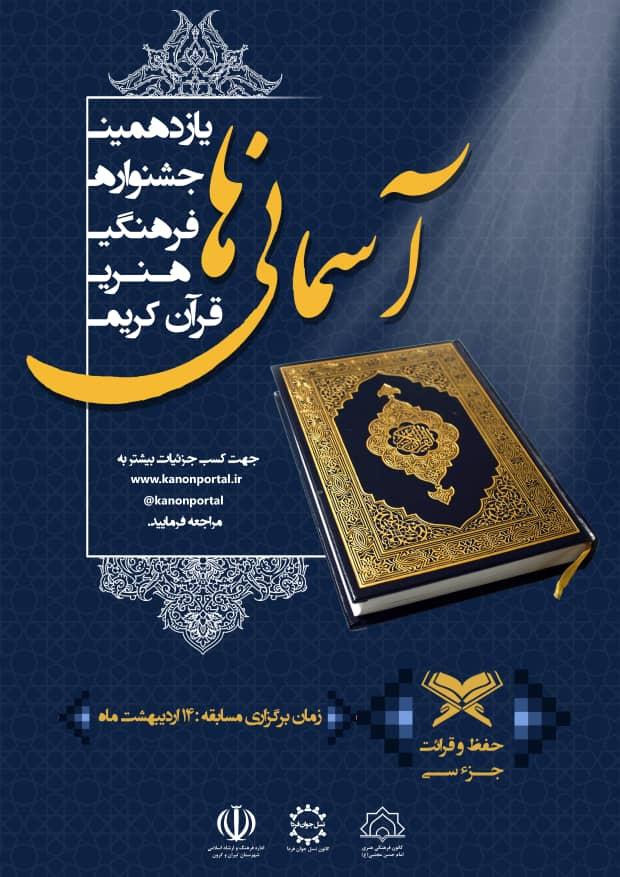 جشنواره قرآنی آسمانیها